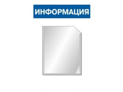 """Стенд """"Информация"""" с 1 карманом"""