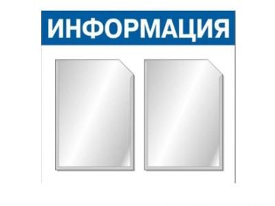 """Стенд """"Информация"""" с 2 карманами"""