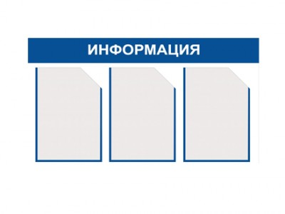 """Стенд """"Информация"""" с 3 карманами"""