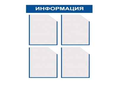 """Стенд """"Информация"""" с 4 карманами"""