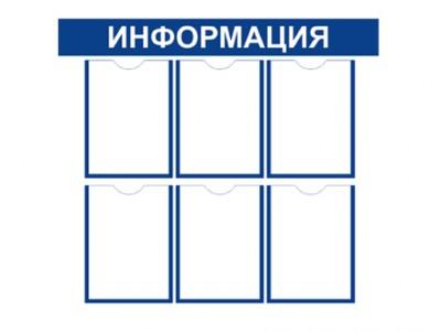 """Стенд """"Информация"""" с 6 карманами"""