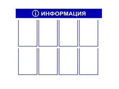 """Стенд """"Информация"""" с 8 карманами"""