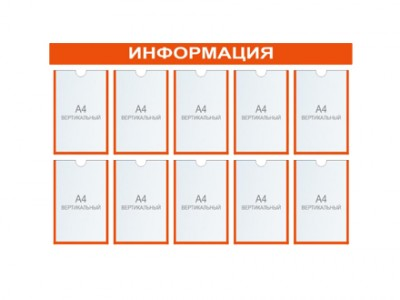 """Стенд """"Информация"""" с 10 карманами"""