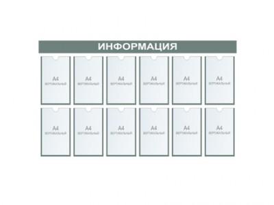 """Стенд """"Информация"""" с 12 карманами"""