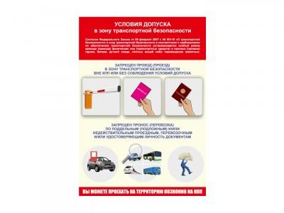 """Плакат """"Условия допуска в зону транспортной безопасности"""""""