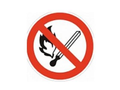 """Знак безопасности """"Запрещается пользоваться открытым огнем и курить"""""""