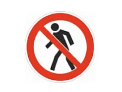 "Знак безопасности ""Проход запрещен"""