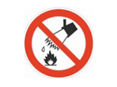 """Знак безопасности """"Запрещается тушить водой"""""""