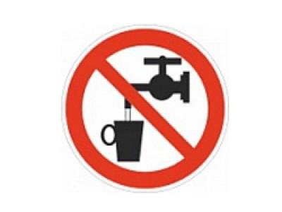 """Знак безопасности """"Запрещается использовать в качестве питьевой воды"""""""