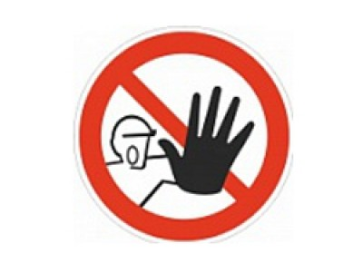 "Знак безопасности ""Доступ посторонним запрещен"""