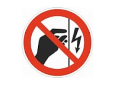 """Знак безопасности """"Запрещается прикасаться. Корпус  под напряжением"""""""