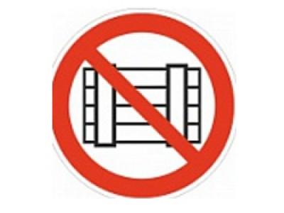"""Знак безопасности """"Запрещается загромождать проходы и (или) складировать"""""""