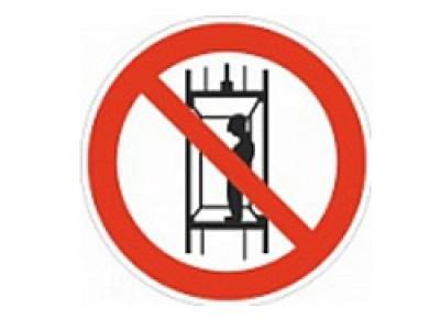 """Знак безопасности """"Запрещается подъем (спуск) людей по шахтному стволу (запрещается транспортировка пассажиров)"""""""