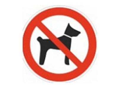 """Знак безопасности """"Запрещается вход (проход) с животными"""""""
