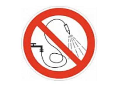 """Знак безопасности """"Запрещается разбрызгивать воду"""""""