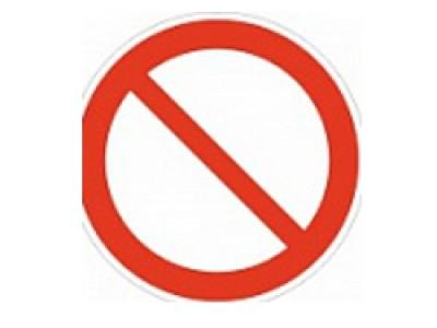 """Знак безопасности """"Запрещение (прочие опасности или опасные действия)"""""""