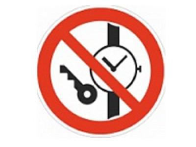 """Знак безопасности """"Запрещается иметь при (на) себе металлические предметы (часы и т.п.)"""""""