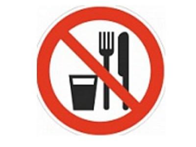 """Знак безопасности """"Запрещается принимать пищу"""""""