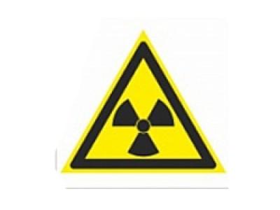 Опасно. Радиоактивные излучение вещества или ионизирующее