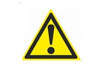 Внимание. Опасность (прочие опасности)