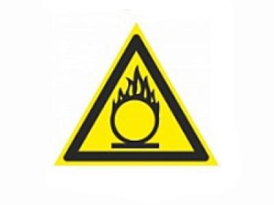 Пожароопасно. Окислитель