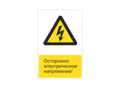 Электрическое напряжение