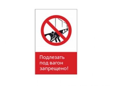 Подлезать под вагон запрещено