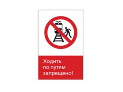 Ходить по путям запрещено