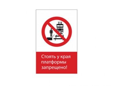 Стоять у края платформы запрещено