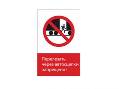 Перелезать через автосцепки запрещено