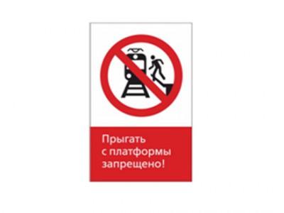 Прыгать с платформы запрещено