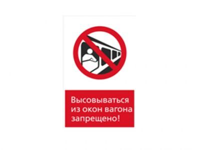 Высовываться из окон вагона запрещено