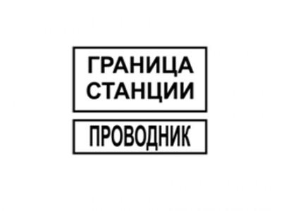 Граница станции. Проводник