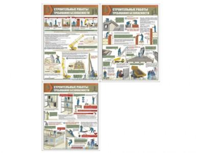 """Комплект плакатов """"Строительные работы и требования безопасности"""""""