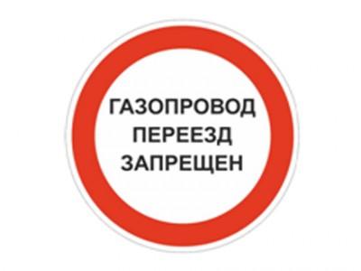 Газопровод. Переезд запрещен