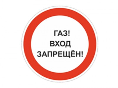 Газ! Вход запрещен
