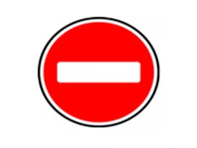 Круглые дорожные знаки