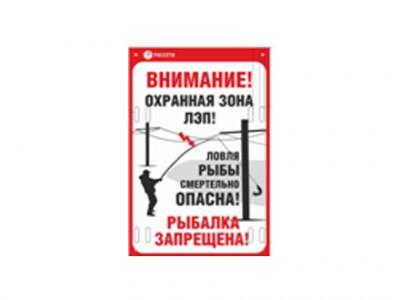 «Ловля рыбы вблизи ЛЭП смертельно опасна!»