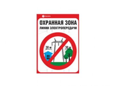 «Охранная зона ЛЭП 500 кВ - 30 метров»