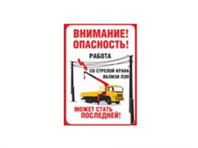 «Работа со стрелой крана вблизи ЛЭП»