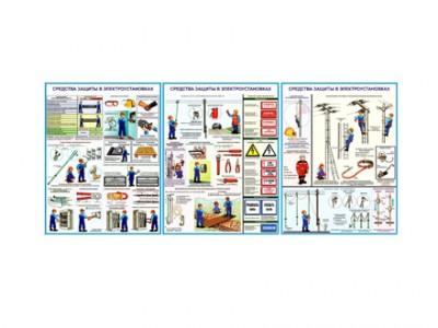 """Комплект плакатов """"Средства защиты, используемые в электроустановках"""""""
