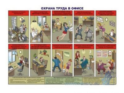 """Плакат """"Охрана труда в офисе"""""""