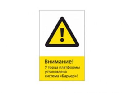Внимание! Барьер