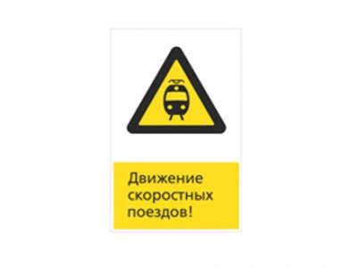 Движение скоростных поездов