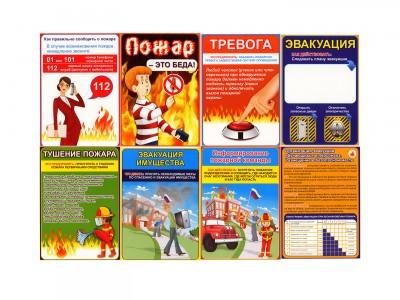 Комплект плакатов для школ