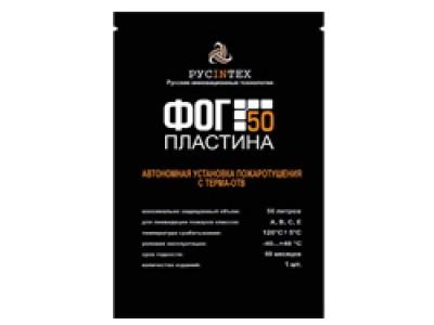 Автономная установка пожаротушения ФОГ Пластина 50