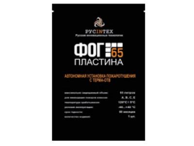 Автономная установка пожаротушения ФОГ Пластина 65
