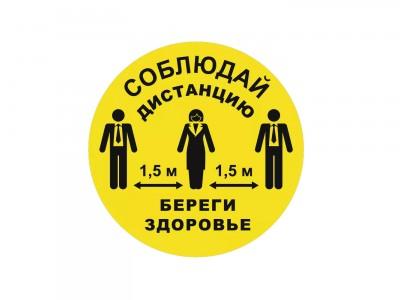 """Знак """"Социальная дистанция"""" (желтый)"""