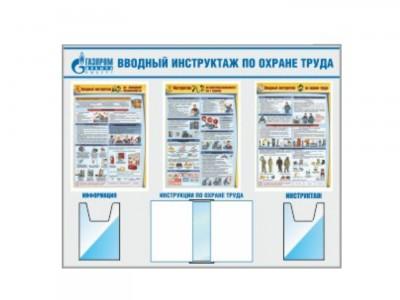 Стенд Вводный инструктаж по ОТ