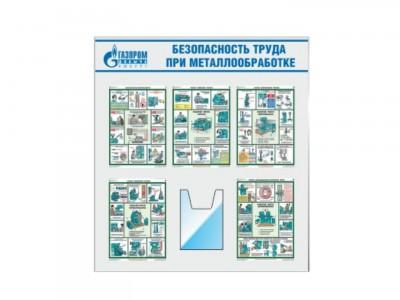 Безопасность труда при металлообработке